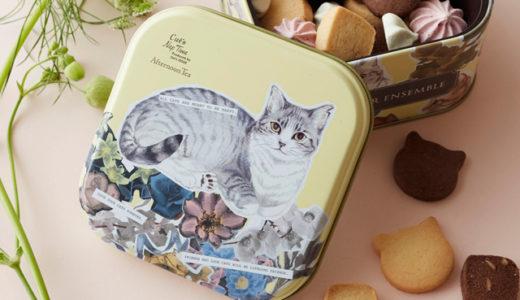 ティールームのバレンタインは猫🐈2月8日(木)から順次発売開始