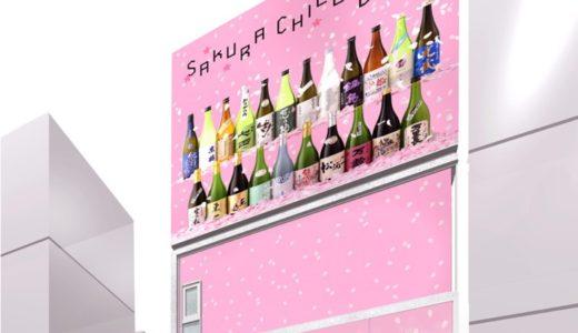 桜舞い散るチルアウトバー「SAKURA CHILL BAR by 佐賀ん酒」が表参道に期間限定オープン