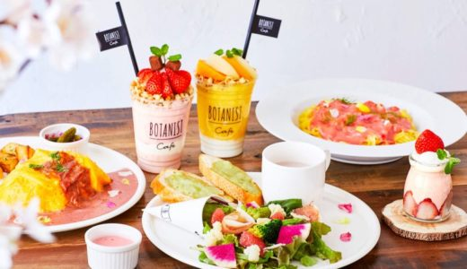 春のボタニカル食材を、花束に。原宿表参道の「BOTANIST cafe」でスプリングメニューの提供開始💐