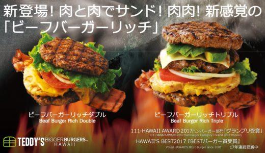テディーズビガーバーガーが、肉と肉で肉をサンドする!?「ビーフバーガーリッチ」の発売を開始🍔