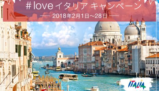 イタリアの魅力をInstagramで伝えよう🇮🇹イタリア政府観光局が「#loveイタリア キャンペーン」を実施