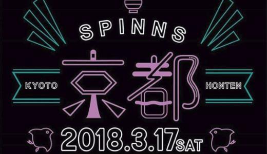 SPINNS京都本店が、インスタ映えするショップにリニューアルオープン👖✨