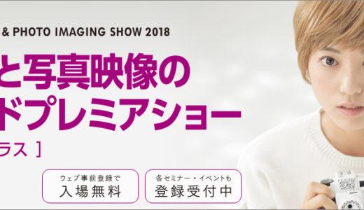 インスタ映えがたくさん✨カメラと写真映像のイベント『CP+2018』が3月1日(木)〜3月4日(日)まで開催!