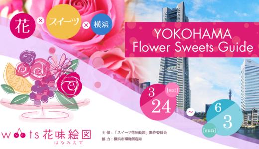 花をテーマにしたスイーツが横浜を彩る🌼散策して横浜スイーツを楽しむ「sweets 花味絵図」開催🍰
