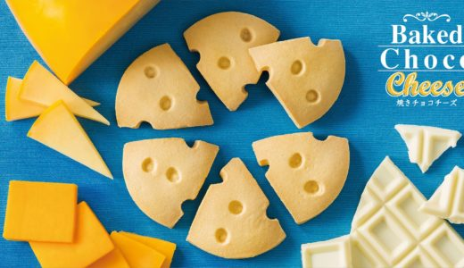 ヨックモックが東京駅限定の「焼きチョコチーズ」を新発売🍫🧀