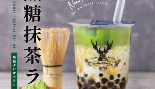 台湾発ティースタンド「THE ALLEY」から✨「黒糖抹茶ラテ」が新登場