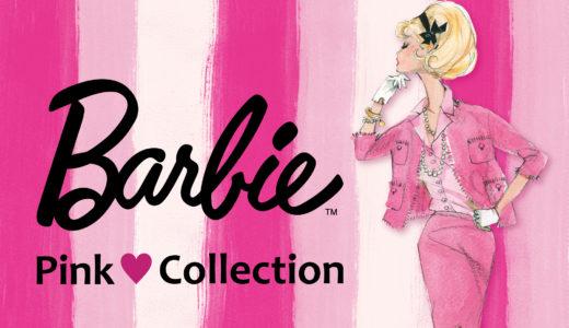 銀座ロフトで「バービー ピンク♥コレクション」開催✨4月27日(金)~5月6日(日)