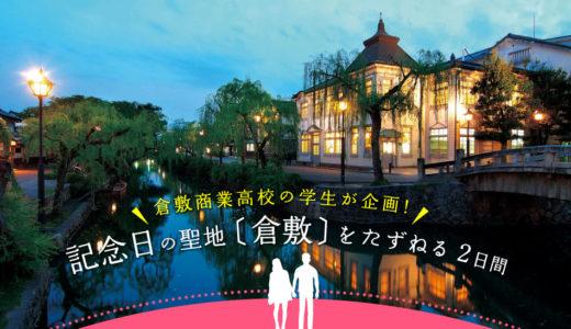 倉敷商業高校の学生たちが企画が✨記念日の聖地「倉敷」を訪れる2日間