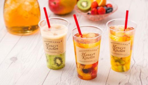 角切りごろごろフルーツが食べごたえ満点🥝「Honey's Kitchen」が限定メニューを4月3日(火)から発売