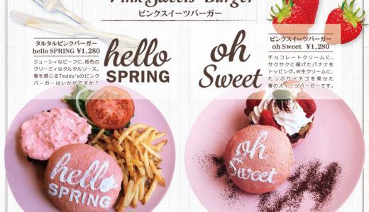 春限定🍓ハワイ発「テディーズビガーバーガー」からピンクのハンバーガーが新登場🍔💕