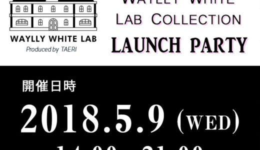 自分盛りの天才「テリちゃん」も登場!?『WAYLLY WHITE LAB COLLECTION Produced by Taeri』開催✨5月9日(水)