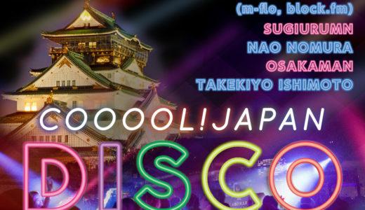 """大阪城天守閣をバックに🏯✨大迫力の絶景ルーフトップで1日限りの現代版""""宴""""「COOOOL! JAPAN DISCO」開催✨6月1日(金)"""