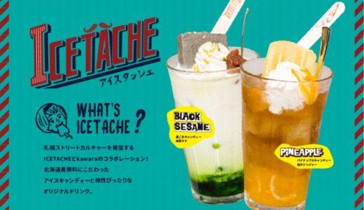 ポップでキュートな見た目が嬉しい😄💕「kawara CAFE&KITCHEN 名古屋PARCO店」にインスタ映えドリンクが夏季限定で登場🍹